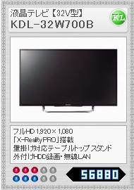 KDL-32W700B