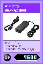VGP-AC10V9