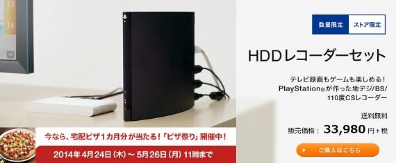 ソニーストアのHDDレコーダーセット