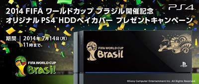 PS4 ワールドカップ オリジナルHDDベイカバー