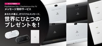PlayStation Vita (TV) メッセージ刻印サービス