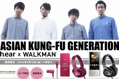 h.ear ×WALKMAN ASIAN KUNG-FU GENERATION コラボモデル