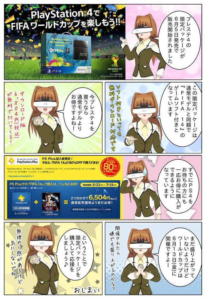 プレステ4の限定パッケージ 『PlayStation 4×FIFA 14 2014 FIFA World Cup Brazil Limited Pack』が発売