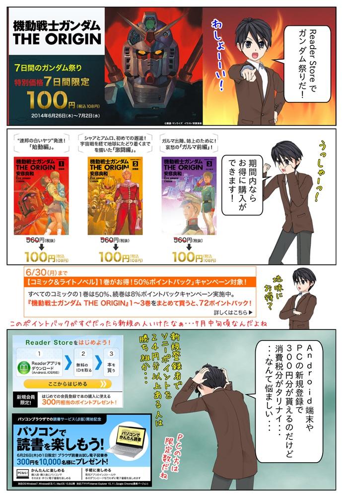 Reader Store で7日間のガンダム祭り!機動戦士ガンダム「THE ORIGIN」の1-3巻が100円(税抜)で購入が可能