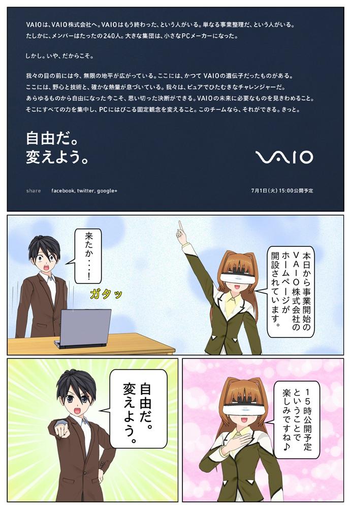 VAIO株式会社のホームページ vaio.comが開設
