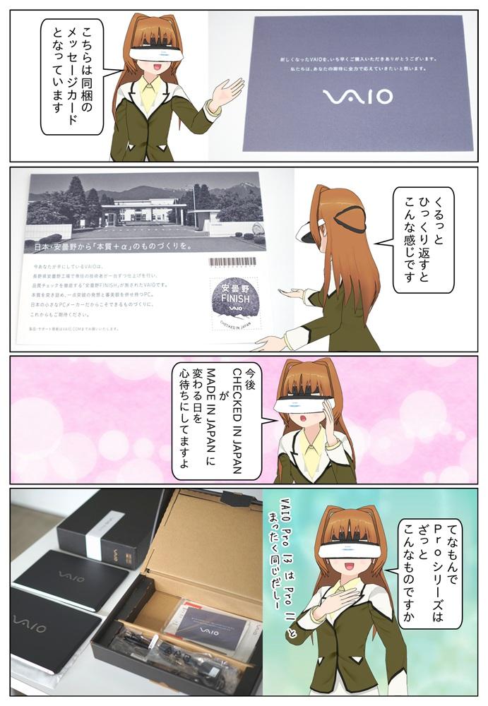 VAIO Pro 11とVAIO Pro 13に同梱の安曇野FINISHのメッセージカード。MADE IN JAPAN に変わる日を心待ちにしています