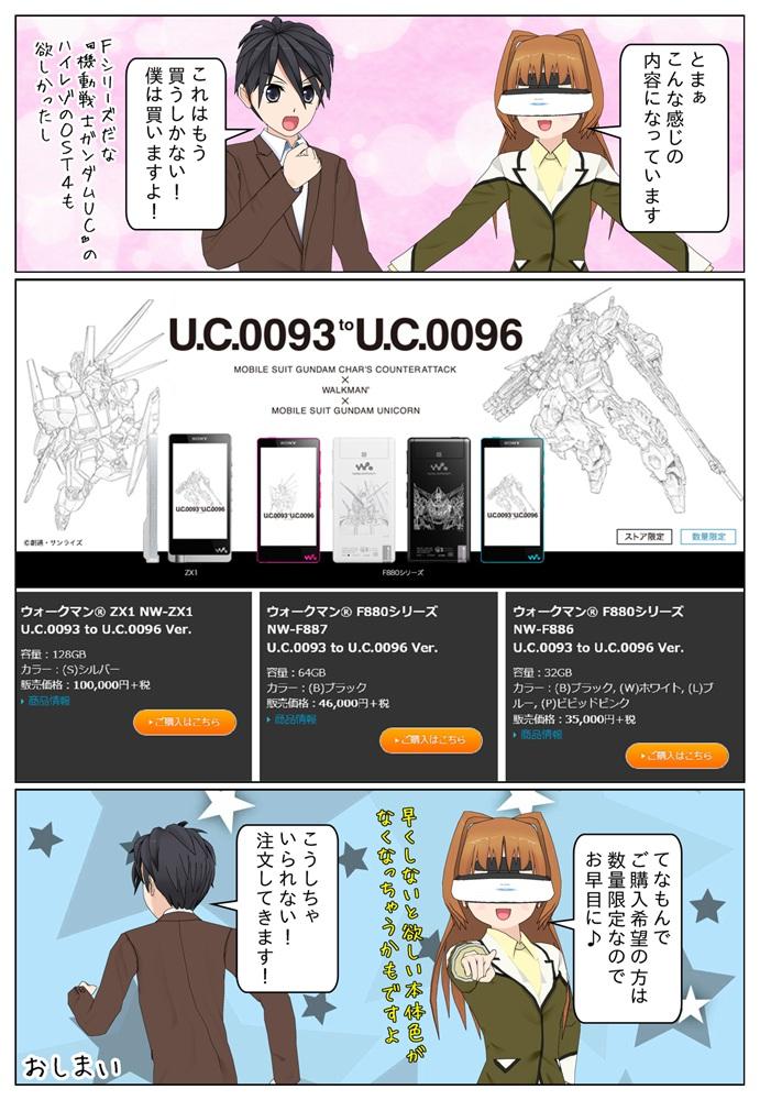 ウォークマン ZXシリーズ/F880シリーズ U.C.0093 to U.C.0096 Ver. をご購入希望の方は数量限定なのえお早目に