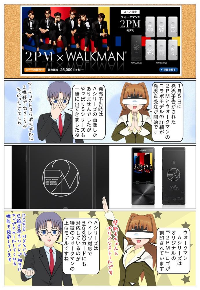 2PM×ウォークマン 限定モデルの詳細が発表。ウォークマン Aシリーズ NW-A16は2PMのオリジナルロゴを、ウォークマン Sシリーズ NW-S15は各メンバーキャラクターの刻印モデルとなっています