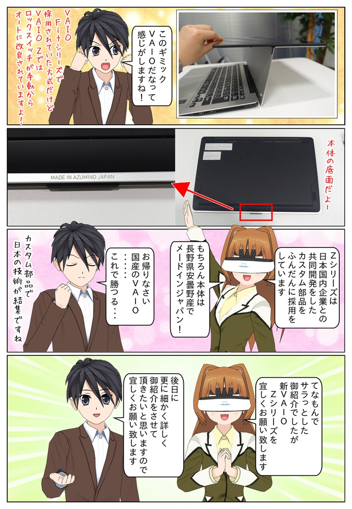 新VAIO Zシリーズ VJZ13A1は日本国内企業との共同開発をしたカスタム部品をふんだんに使用しており、長野県安曇野産のMADE IN JAPANの国産パソコンです。