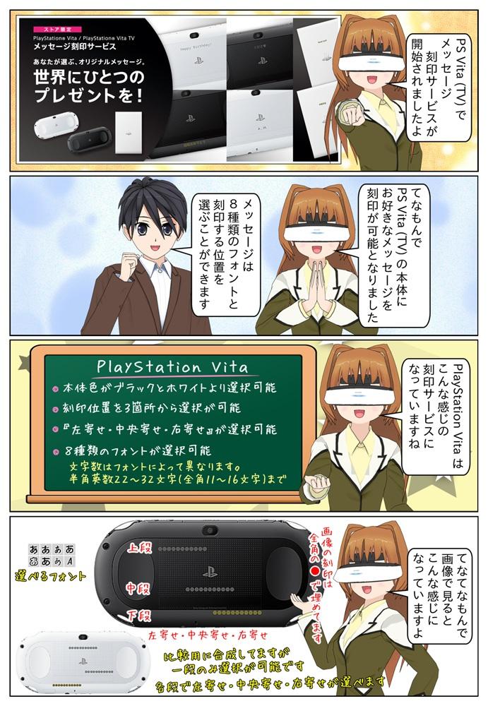 ソニーストアにて PlayStation Vita と PS Vita TV のメッセージ刻印サービスが開始されました。
