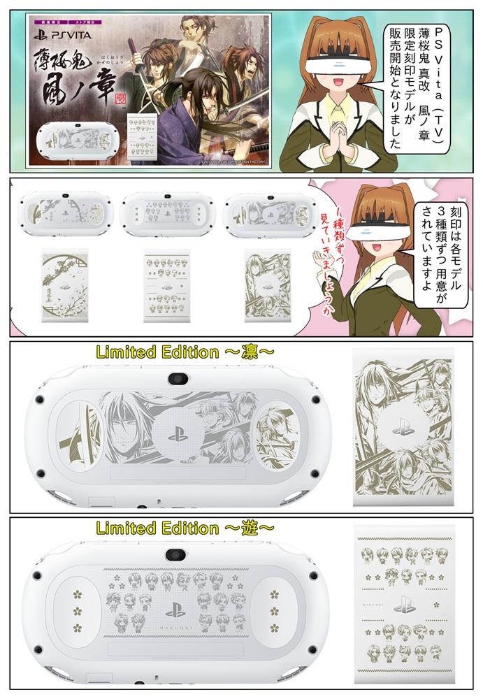 『薄桜鬼 真改 風ノ章』の発売を記念した、PlayStation Vita / PlayStation Vita TV 薄桜鬼 真改 風ノ章 限定刻印モデルがソニーストアで販売開始。