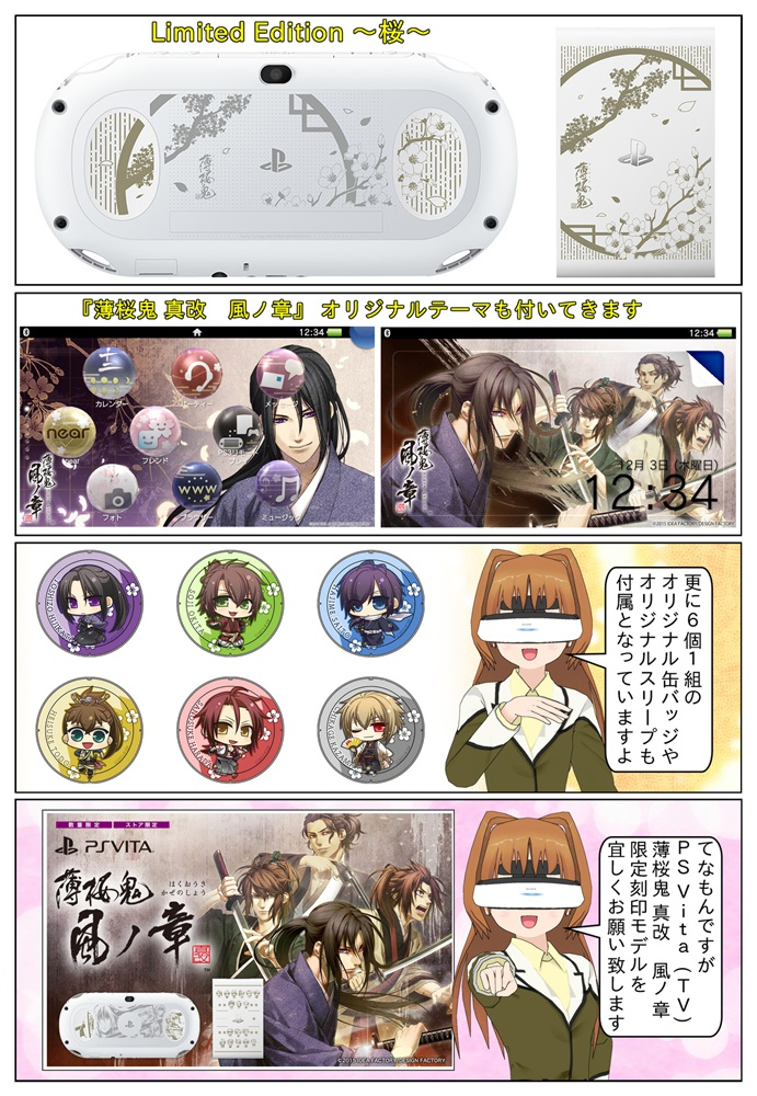 PS Vita/PS Vita TV 薄桜鬼 真改 風ノ章モデルには、それぞれ3種類の刻印『~凛~』、『~遊~』、『~桜~』を御用意。オリジナルテーマ、スリーブ、缶バッジが特典として付属しています。