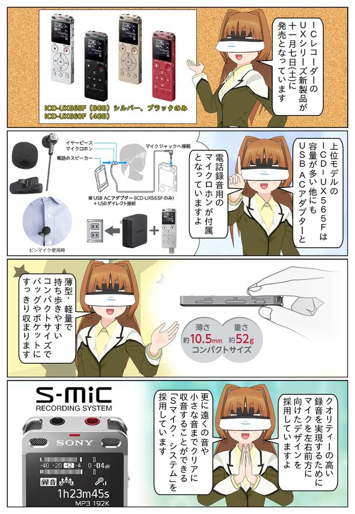 ソニー ICレコーダー新製品 ICD-UX565Fと ICD-UX560Fが発売。ICD-UX565Fと ICD-UX560Fの違いはICD-UX565Fが容量が多い他にUSB ACアダプターと電話録音用のマイクロホンが付属となっています。