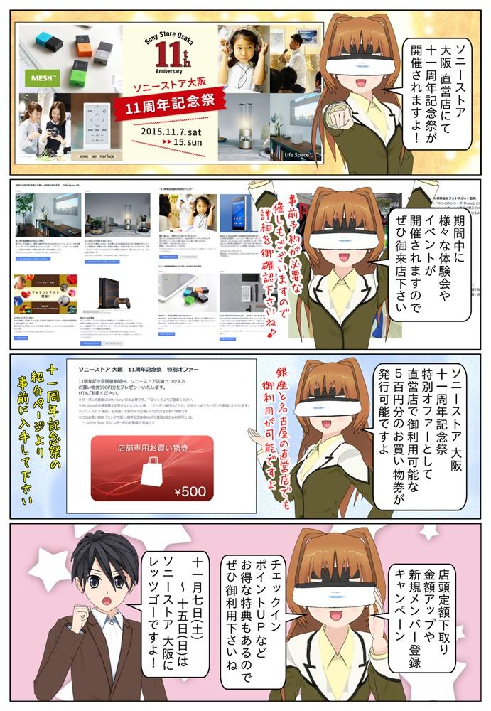 ソニーストア 大阪 11周年記念祭が11月7日(土)より開催されます。様々な体験会やイベントが催され、お得な特典などもございますので、ぜひ御来店下さい。