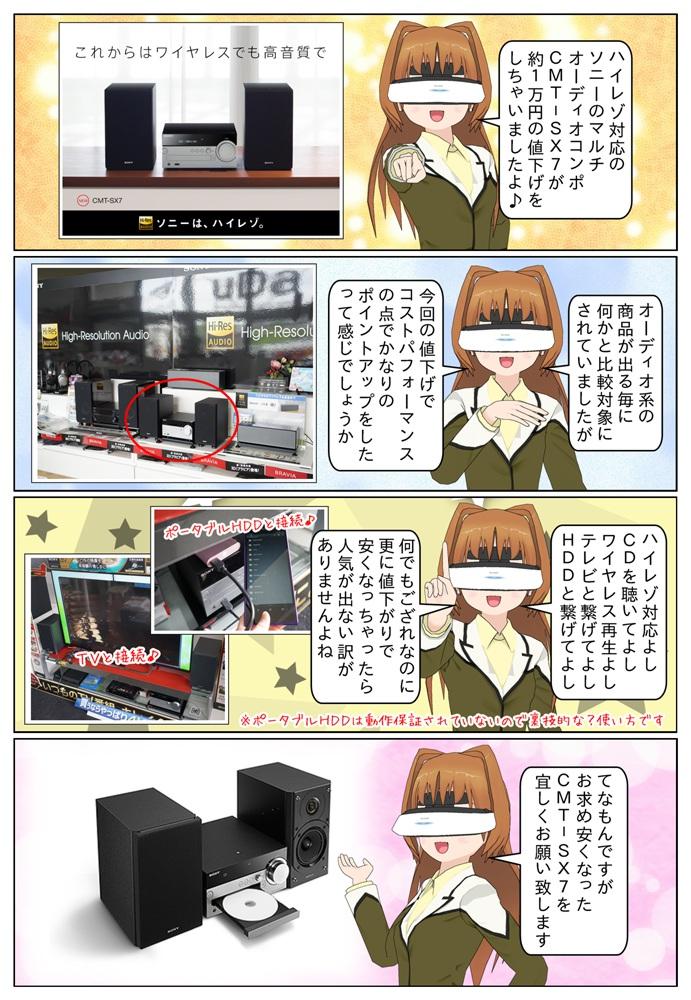 ソニーのマルチーオーディオコンポ CMT-SX7が約1万円の値下げでお求め安くなりました。CMT-SX7がこの価格ってかなり安いですね。色々な場面で利用できて、コストパフォーマンスもかなり良いので、他の商品と比較してもオススメの商品です。