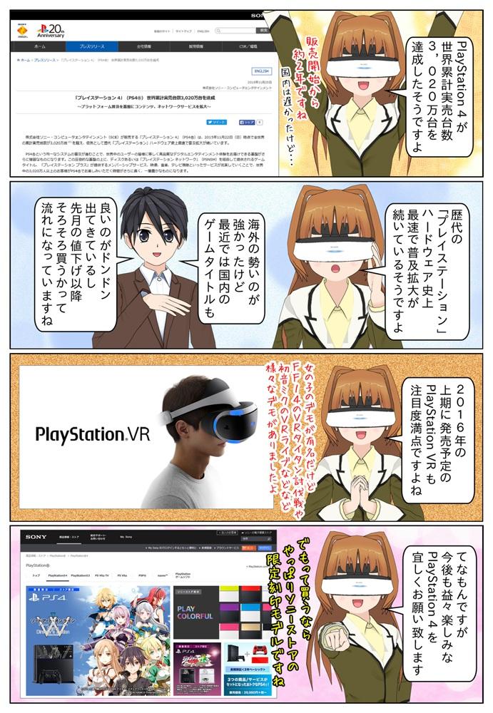 PlayStation 4 が世界累計実売台数3,020万台を達成。歴代の「プレイシステーション」ハードウェア史上最速で普及拡大が続いています。2016年の上期のPlayStation VR も注目度満点で益々楽しみですね。