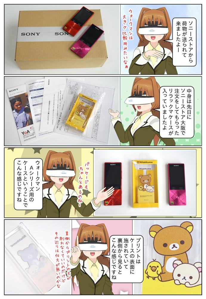 ソニーストア 大阪の直営店で買ったウォークマン Aシリーズ用リラックマケースが届きました。リラックマケースのパッケージと裏側の写真を御紹介。