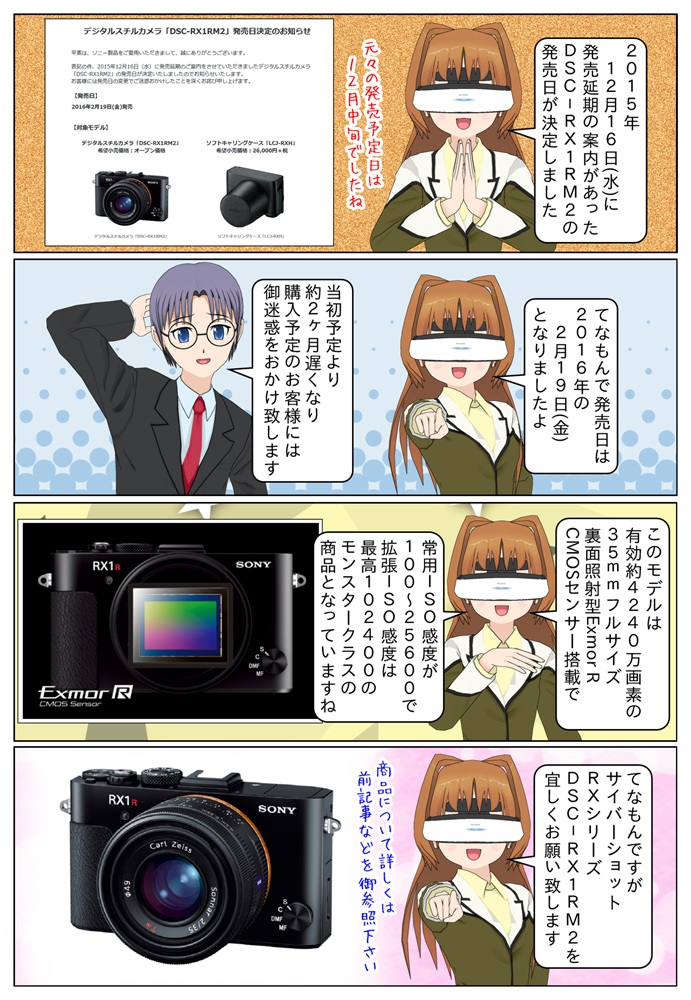 発売延期となっていたデジタルスチルカメラ「DSC-RX1RM2」の発売日が2月19日(金)に決定しました。合わせて延期となっていたDSC-RX1RM2専用ソフトキャリングケース LCJ-RXHも宜しくお願い致します。