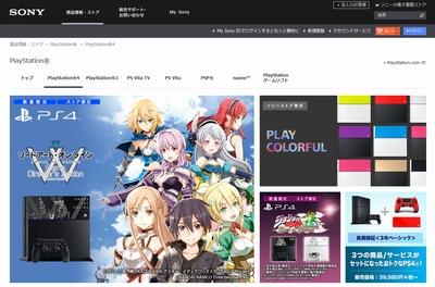 ソニーストア PlayStation 4