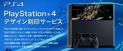 PlayStation 4 デザイン刻印サービス