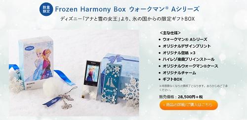 ウォークマン Aシリーズ Frozen Harmony BOX