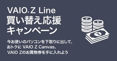 VAIO Z Line 買い換え応援キャンペーン